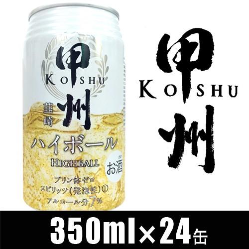 ケース 甲州韮崎ハイボール 350ml×24缶 1ケース