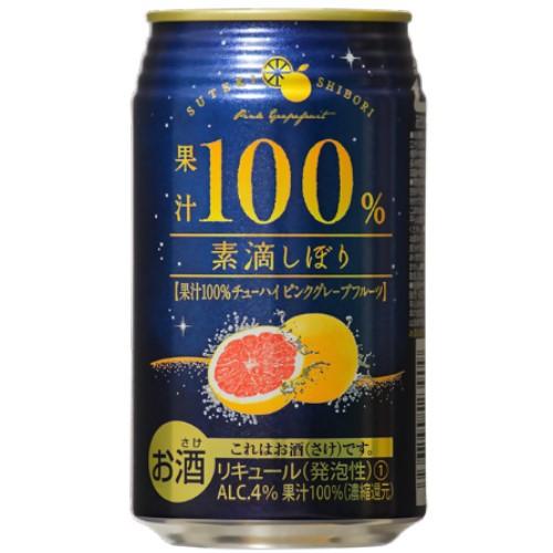 素滴しぼり 果汁100% チューハイ ピンクグレープ...