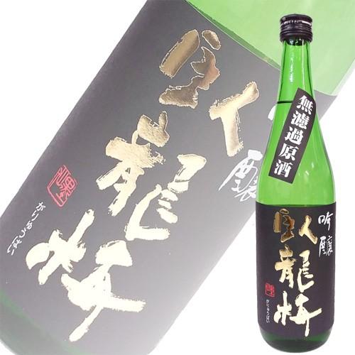 日本酒 三和酒造 臥龍梅 吟醸 生貯原酒 720ml 静...