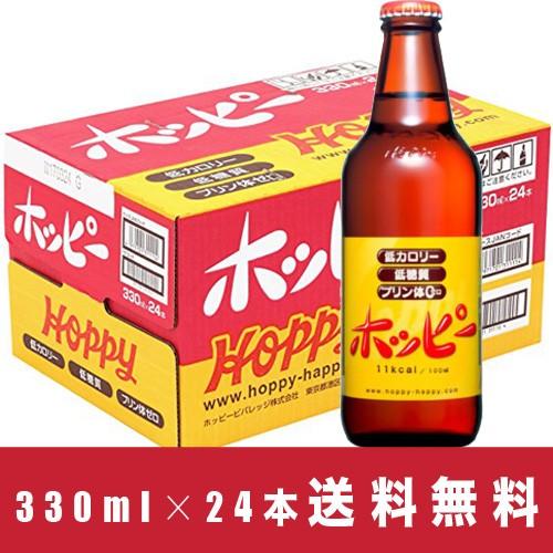 【ホッピービバレッジ】【送料無料】ホッピー 3...