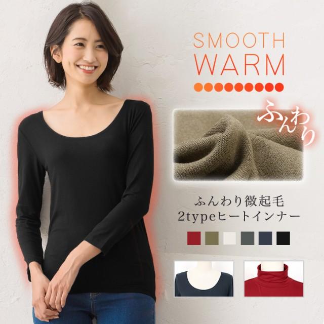 Pierrot(ピエロ)★★★[SMOOTH WARM]Uネックorタ...