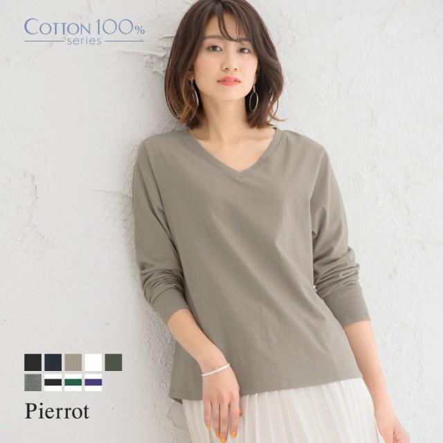 Pierrot(ピエロ)★★コットン100% ロングTシャツ...