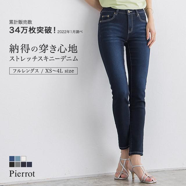 送料無料 [XS-4L] ストレッチ スキニーデニム / ...