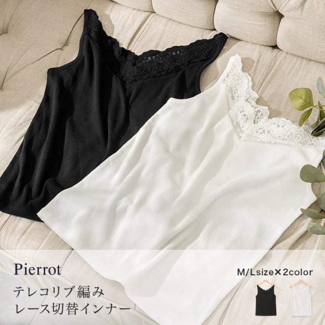 Pierrot(ピエロ)★★テレコリブ レース切り替えイ...