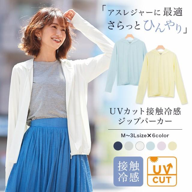 【送料無料】Pierrot(ピエロ)★★UVカット接触冷...