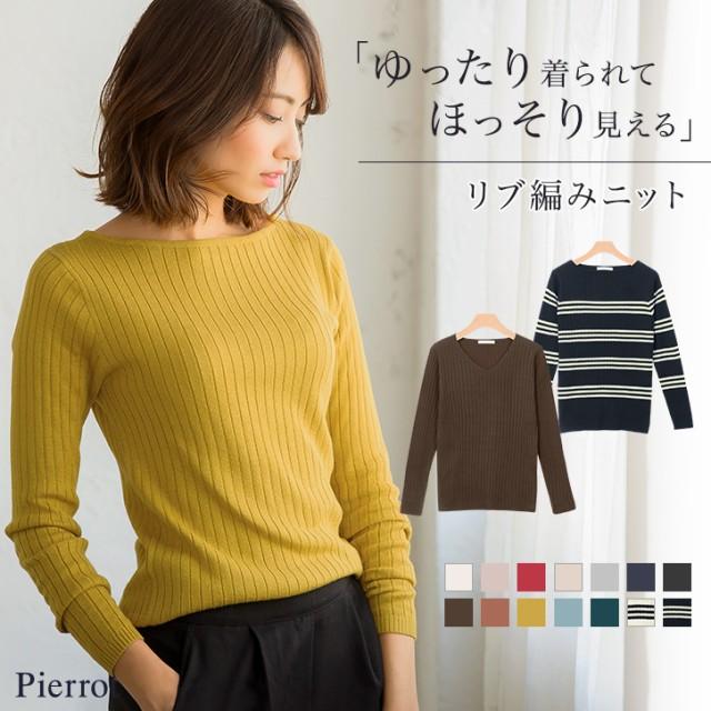 Pierrot(ピエロ)【送料無料】★★★選べるネック ...