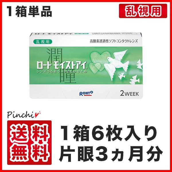 【メール便送料無料】ロートモイストアイ 乱視用...