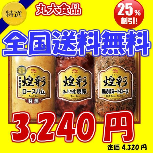 父の日 ギフト 25%off★丸大ハムGT-40B/冷蔵商品...