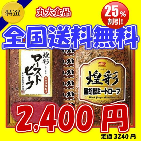 父の日 ギフト25%of★煌彩ローストビーフギフト/...