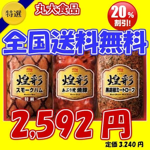 お中元 ギフト  丸大ハムGT-303(KK-303)/産地直送...
