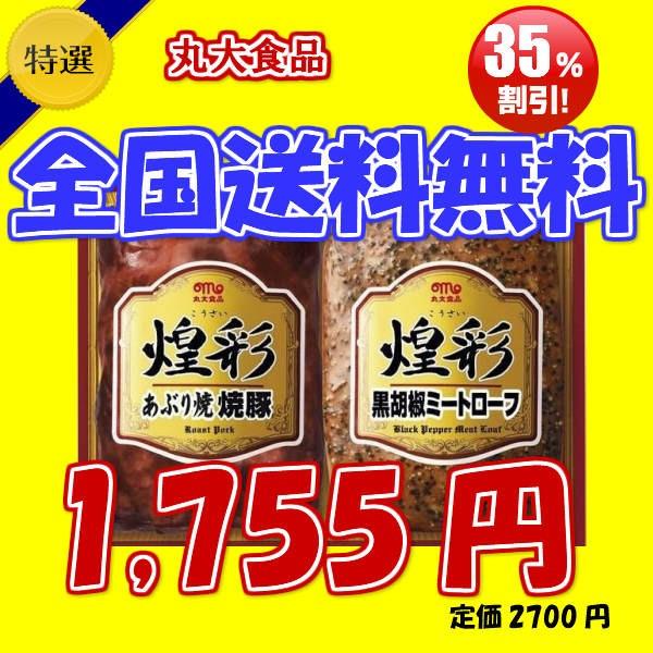 35%OFF丸大ハム2本セット/焼豚/黒胡椒ミート...