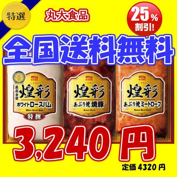 25%OFF丸大ハム3本セット/ロースハム/あぶり...