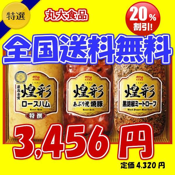 20%off★丸大ハムGT-40B/冷蔵商品/産地直送品/...