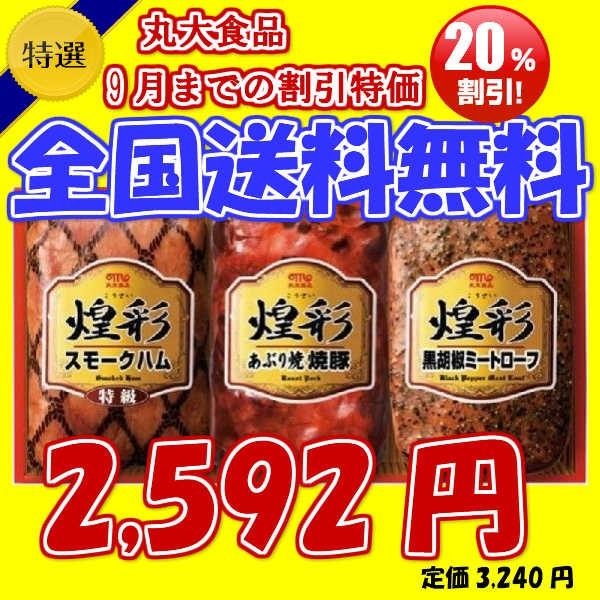 丸大ハムGT-303(KK-303)/産地直送品/冷蔵食品/ハ...
