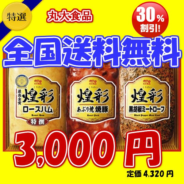 30%off★訳アリ丸大ハムGT-40B/冷蔵商品/産地直...