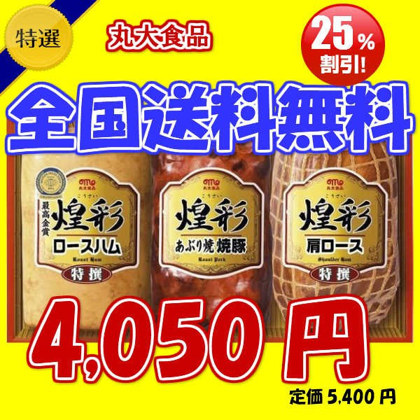 40%off★丸大ハムGT-50A/冷蔵商品/産地直送品/ハ...