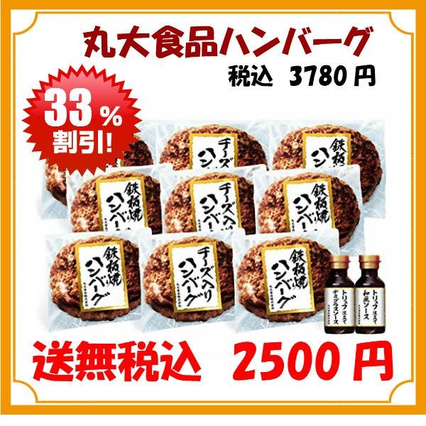 ★33%OFF/送料無料/丸大鉄板焼きハンバーグ/...