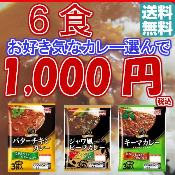 【レトルト カレー 保存食】丸大贅沢選んで6食...