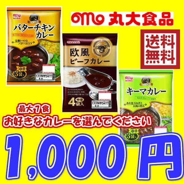 【レトルト カレー 保存食】丸大贅沢選んで最大...
