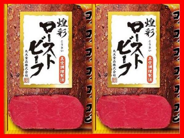 煌彩ローストビーフ2本ギフト (eer-402)    /ウ...
