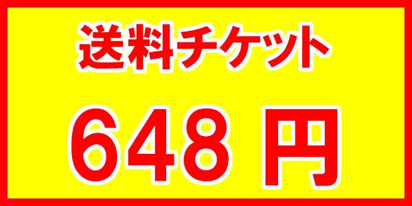 648円チケット
