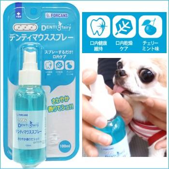 デンティ3フェアリー マウススプレー / 犬 歯磨き...