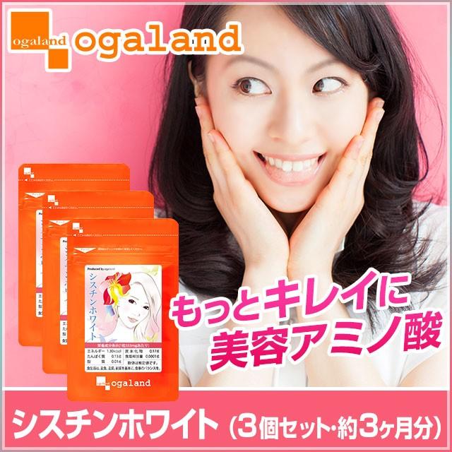 シスチンホワイト(3個セット・約3ヶ月分) 美容 コラーゲン ビタミンC 日差し 紫外線 _JB _3K