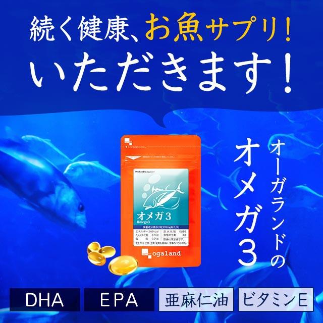 オメガ3-DHA&EPA&α-リノレン酸サプリ(約3ヶ月分)...