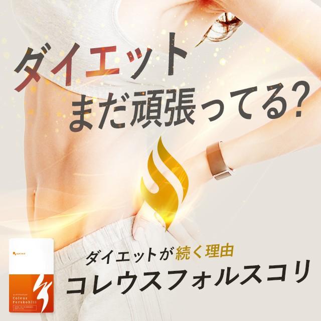 コレウスフォルスコリ(約1ヶ月分) 【賞味期限:20...