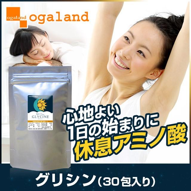 グリシン(30包) 睡眠 リラックス 健康食品 GABA...
