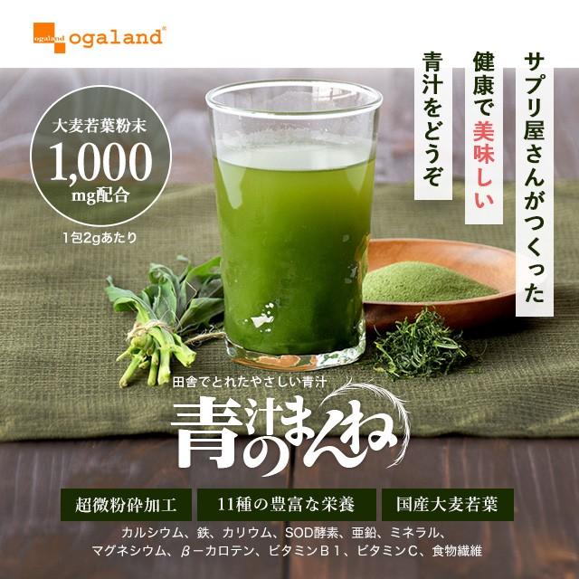 鹿児島県産 青汁のまんね(20包)青汁 大麦若葉 ビタミン 健康  ドリンク 食物繊維 _JF