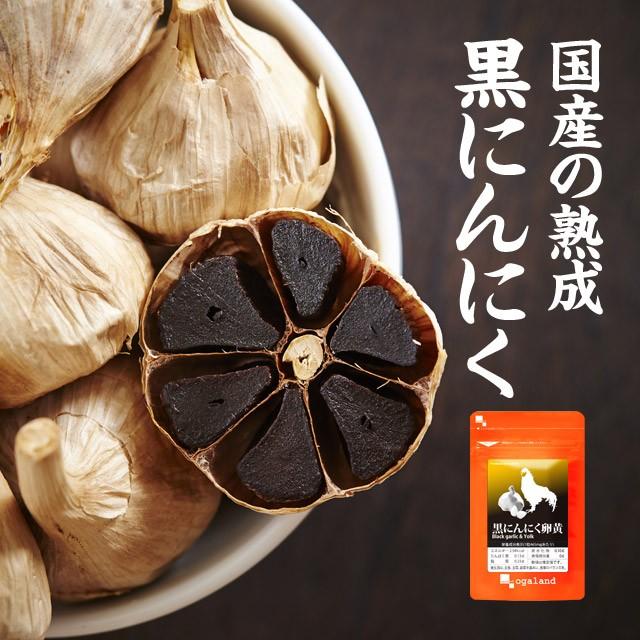 黒にんにく卵黄(約1ヶ月分) ニンニク卵黄 大蒜 ...