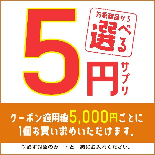 5円で選べるおまけサプリ【5,000円以上で選べる!...