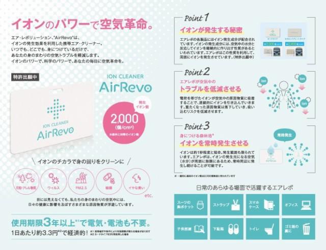 イオンのパワーで空気改革 AirRevo エアレボ カー...
