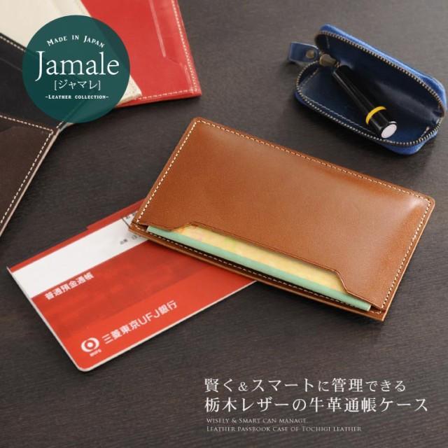 [Jamale]ジャマレ日本製牛革通帳ケース栃木レザー...