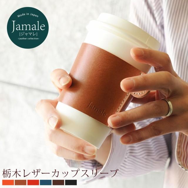 [Jamale]ジャマレ牛革コーヒースリーブ日本製栃木レザー【名入れ可能】(No.07000065)