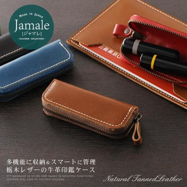 [Jamale]ジャマレ牛革日本製印鑑ケース栃木レザー...