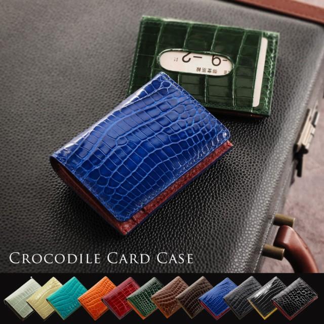 クロコダイル 多機能 メンズ カードケース シャイ...