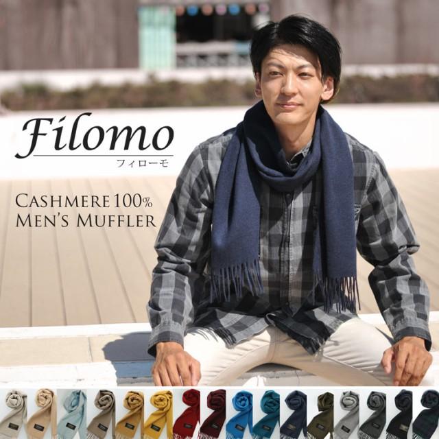Filomo カシミヤ メンズ マフラー フリンジ 内モ...