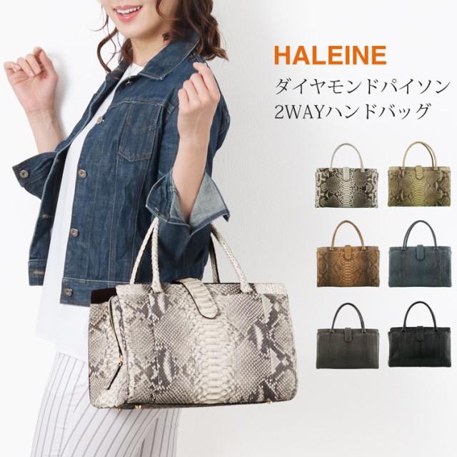 A4対応 HALEINE[アレンヌ] ダイヤモンド パイソン...