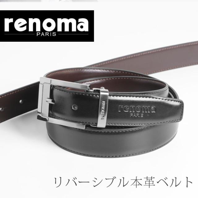 renoma 牛革 リバーシブル ベルト ブラック ブラ...