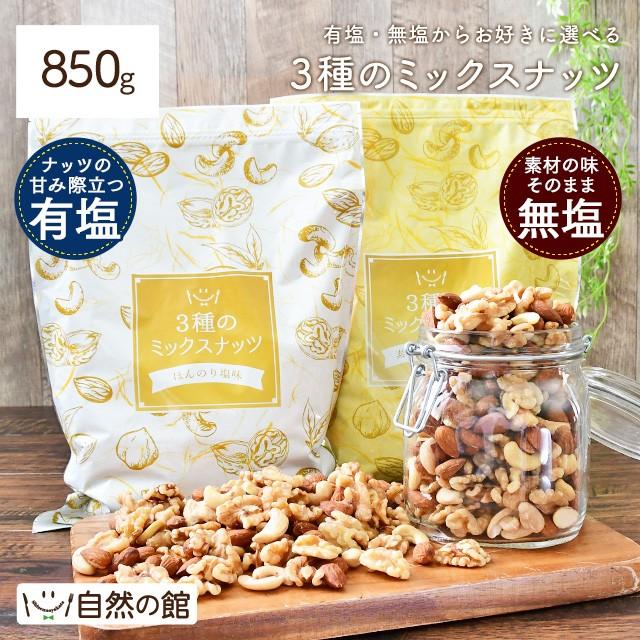 選べる3種のミックスナッツ 850g 大容量 無塩 有...