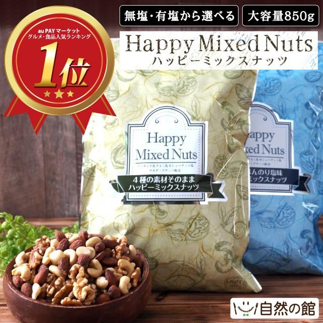 ハッピーミックスナッツ 850g 大容量 無添加 無塩 ナッツ アーモンド ミックスナッツ 家飲み 保存食 食品ランキング1位獲