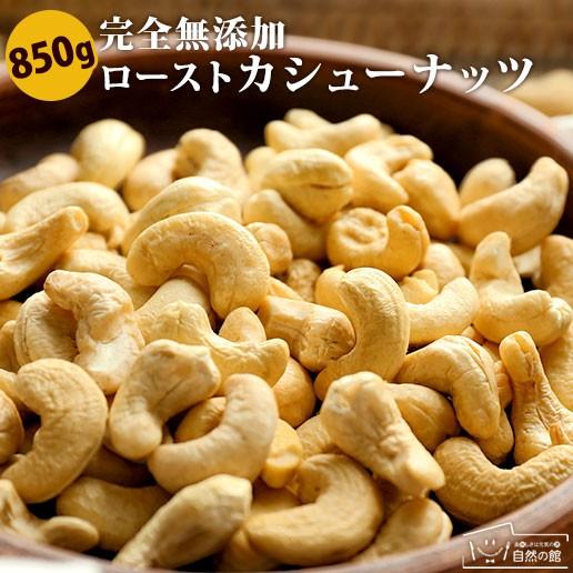 カシューナッツ 素焼き 850g 送料無料 無塩 無添...