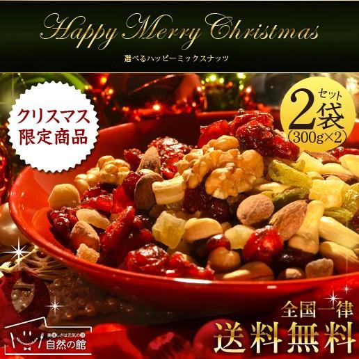 11/13〜!ポイント8倍▼ クリスマス限定 3種から2...