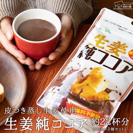 自然の館 無糖 生姜純ココア220g(110g×2)  ショウガ ジンジャー ダイエット 蒸し生姜 紅茶 ラテ