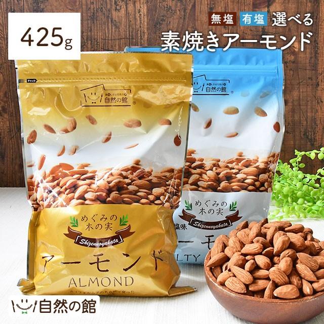 無塩・有塩 選べる素焼きアーモンド 425g 無油 ロ...