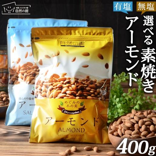 無塩・有塩 選べる素焼きアーモンド 400g 無油 ロ...