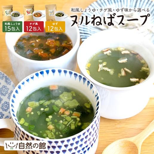 ヌルねばスープ  和風しょうゆ チゲ風 ゆず味 3種...