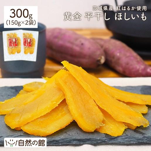 干し芋 国産 無添加 茨城県産 紅はるか使用 300g(150g×2袋) 保存料不使用 着色料無添加 ほしいも 訳ありじゃない 送料無料